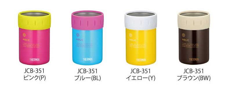 サーモス保冷缶ホルダー 旧型カラー