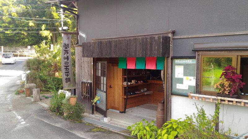 関戸峠の五平餅の外観②