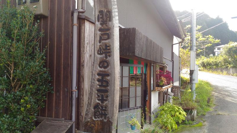 関戸峠の五平餅の外観①